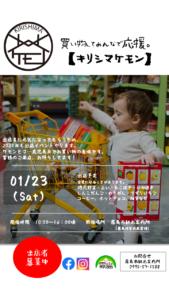 1月23日(土)キリシマケモン開催します!