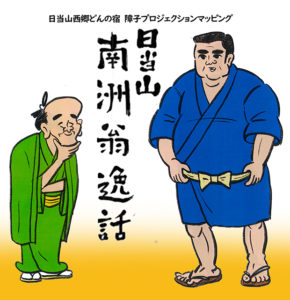 日当山西郷どん村にて新たなコンテンツが始動!
