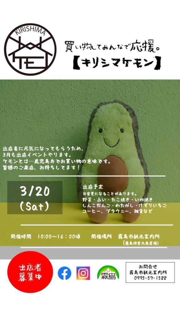 2月20日、3月20日 キリシマケモン開催します。