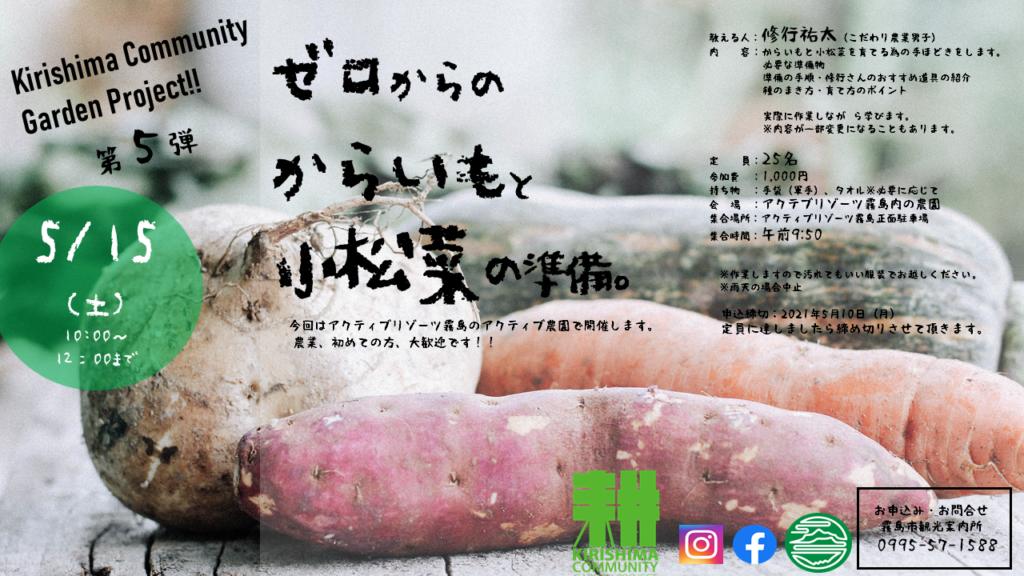 【中止になりました。】キリシマコミュニティガーデン「ゼロからのからいもと小松菜の準備。」5月15日(土)