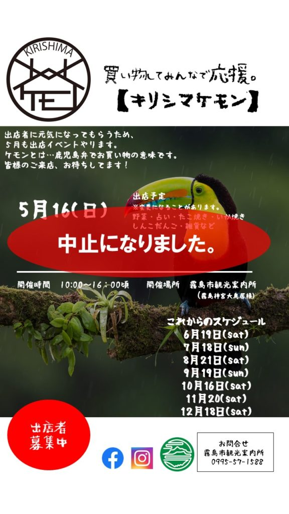 キリシマケモン開催します。5月16日、6月、7月の開催日程