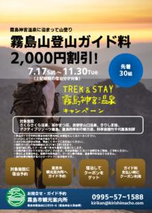登山ガイド料2,000円割引クーポンがもらえるキャンペーン始まります!