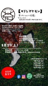 8月・9月キリシマケモン開催します