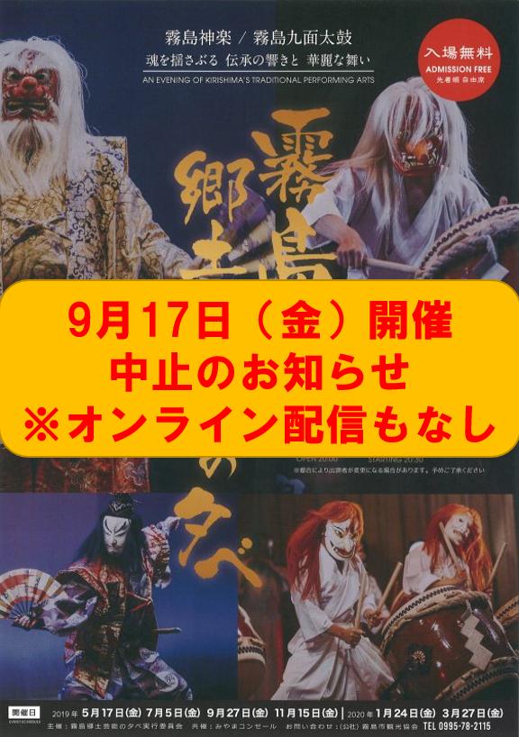 霧島郷土芸能の夕べ・9月17日(金)開催中止について
