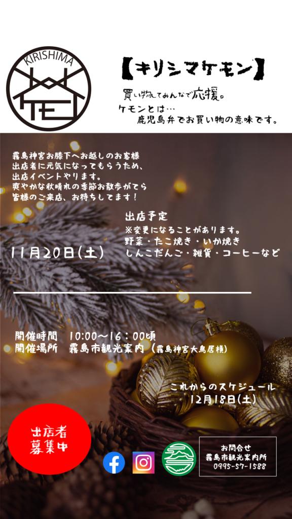 11月キリシマケモン開催致します。